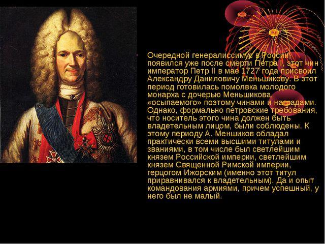 Очередной генералиссимус в России появился уже после смерти Петра I, этот чин...