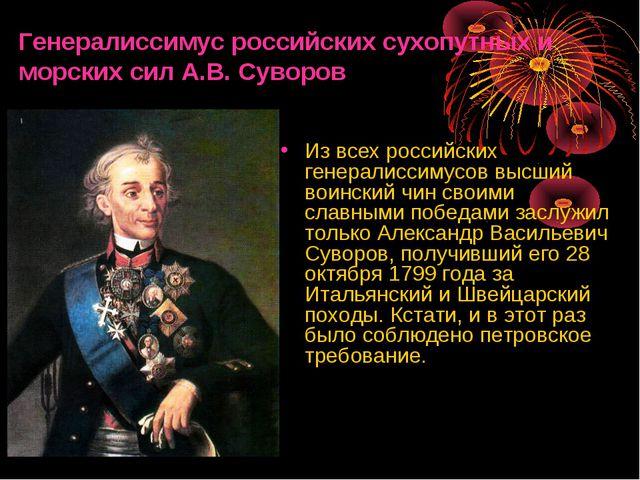 Генералиссимус российских сухопутных и морских сил А.В. Суворов Из всех росси...