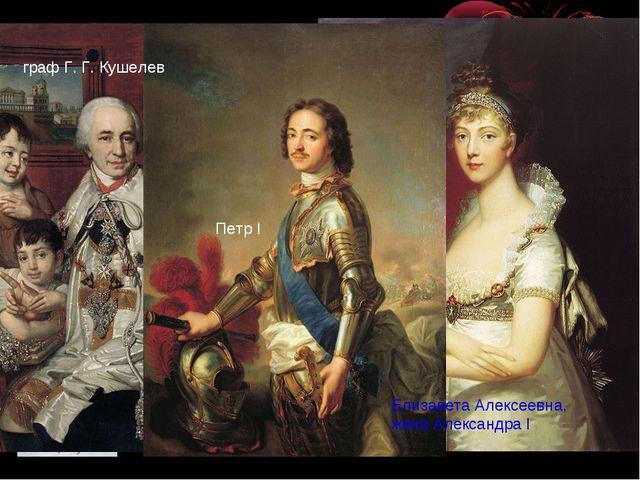 Как назывался первый высший орден, учреждённый Петром I ? Орден Андрея Первоз...