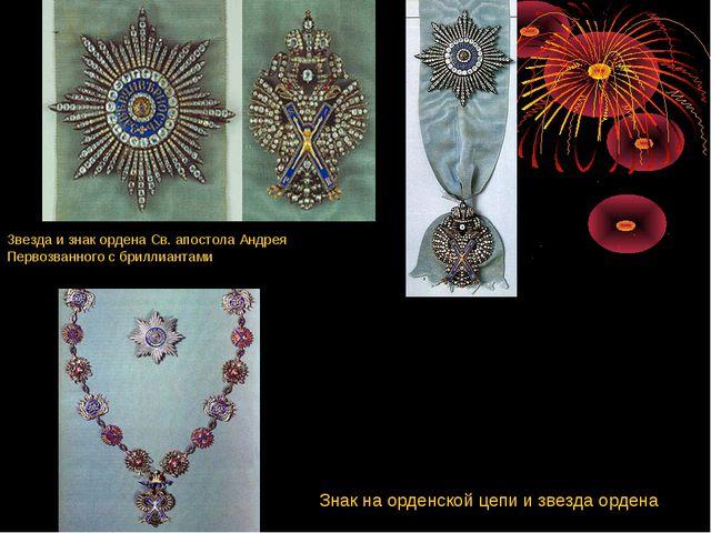 Звезда и знак ордена Св. апостола Андрея Первозванного с бриллиантами Знак на...