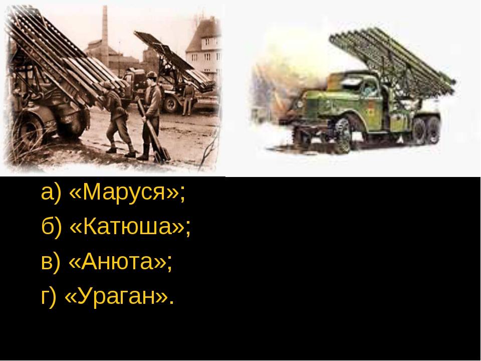 Как в народе назывались ракетные установки, которых очень боялись фашисты? а...