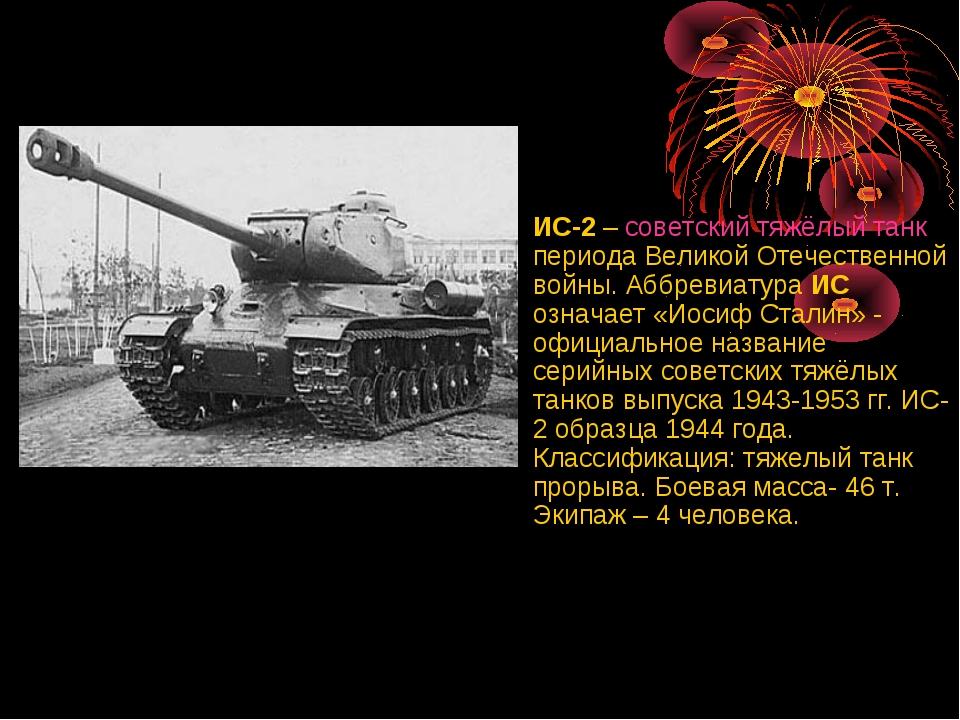ИС-2 – советский тяжёлый танк периода Великой Отечественной войны. Аббревиату...