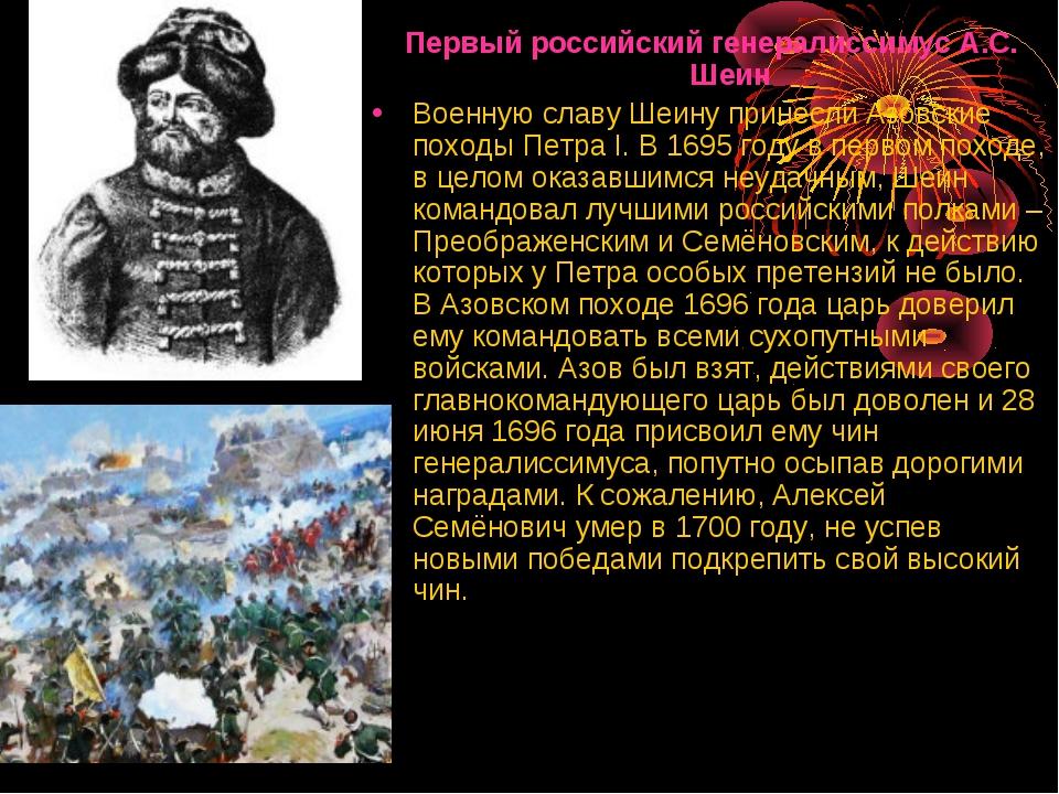 Первый российский генералиссимус А.С. Шеин Военную славу Шеину принесли Азовс...