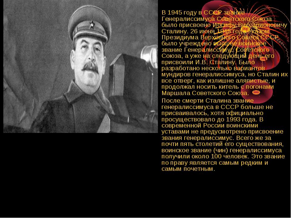 В 1945 году в СССР звание Генералиссимуса Советского Союза было присвоено Иос...