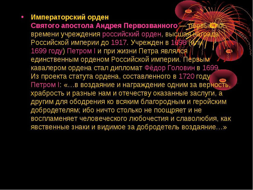 Императорский орден Святого апостола Андрея Первозванного — первый по времени...