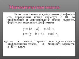 Если сопоставить каждому символу алфавита его порядковый номер (нумеруя с 0)