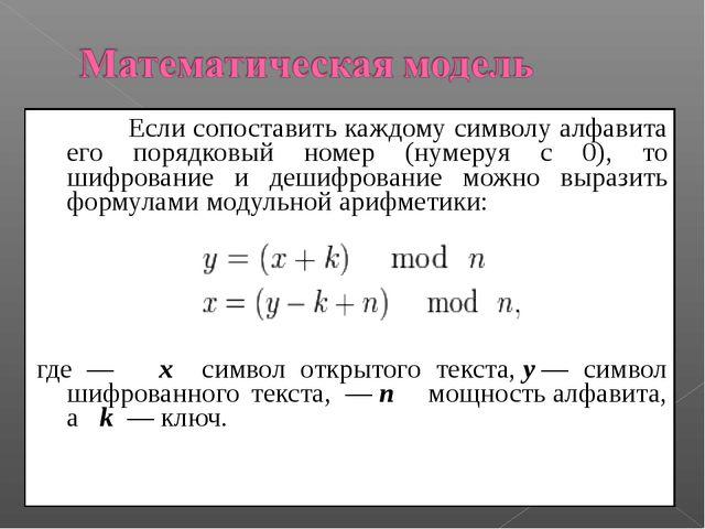 Если сопоставить каждому символу алфавита его порядковый номер (нумеруя с 0)...