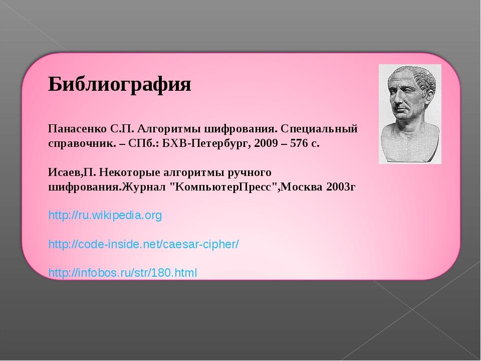 Библиография Панасенко С.П. Алгоритмы шифрования. Специальный справочник. – С...
