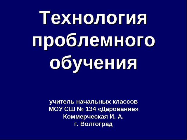 Технология проблемного обучения учитель начальных классов МОУ СШ № 134 «Даров...