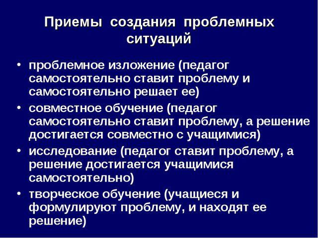Приемы создания проблемных ситуаций проблемное изложение (педагог самостоятел...
