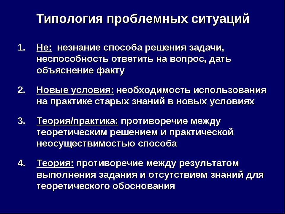 Типология проблемных ситуаций Не: незнание способа решения задачи, неспособно...
