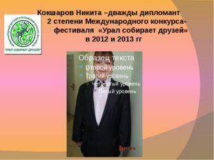 Кокшаров Никита –дважды дипломант 2 степени Международного конкурса- фестивал