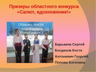 Призеры областного конкурса «Салют, вдохновение!» Барышев Сергей Богданов Кос