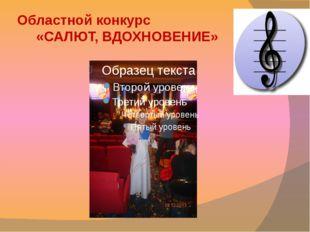 Областной конкурс «САЛЮТ, ВДОХНОВЕНИЕ»