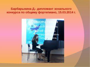 Барбарыкина Д.- дипломант зонального конкурса по общему фортепиано, 15.03.201