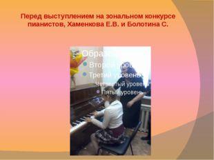 Перед выступлением на зональном конкурсе пианистов, Хаменкова Е.В. и Болотина