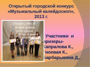 Открытый городской конкурс «Музыкальный калейдоскоп», 2013 г. Участники и при