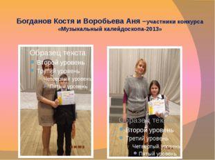 Богданов Костя и Воробьева Аня –участники конкурса «Музыкальный калейдоскопа