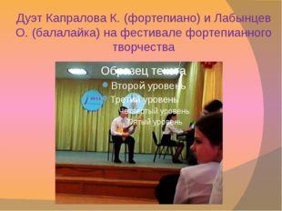 Дуэт Капралова К. (фортепиано) и Лабынцев О. (балалайка) на фестивале фортепи