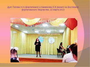 Дуэт Попова Н.Н.(фортепиано) и Хаменкова Е.В.(вокал) на фестивале фортепианно