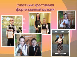 Участники фестиваля фортепианной музыки