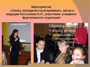 Мероприятие «Танец, неподвластный времени», автор и ведущая Костылева Н.Н., у
