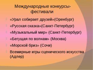Международные конкурсы-фестивали «Урал собирает друзей»(Оренбург) «Русская ск