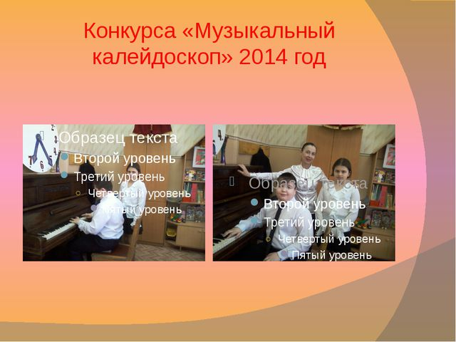 Конкурса «Музыкальный калейдоскоп» 2014 год