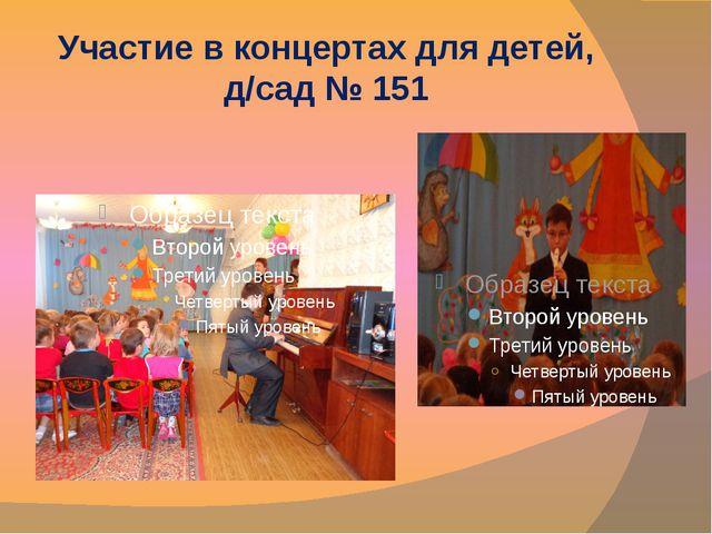 Участие в концертах для детей, д/сад № 151