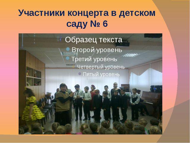 Участники концерта в детском саду № 6