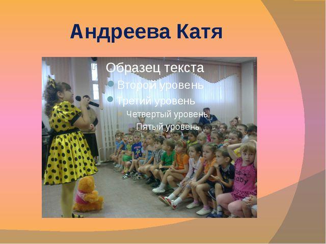 Андреева Катя