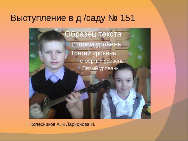 Выступление в д /саду № 151 Колесников А. и Ларионова Н.