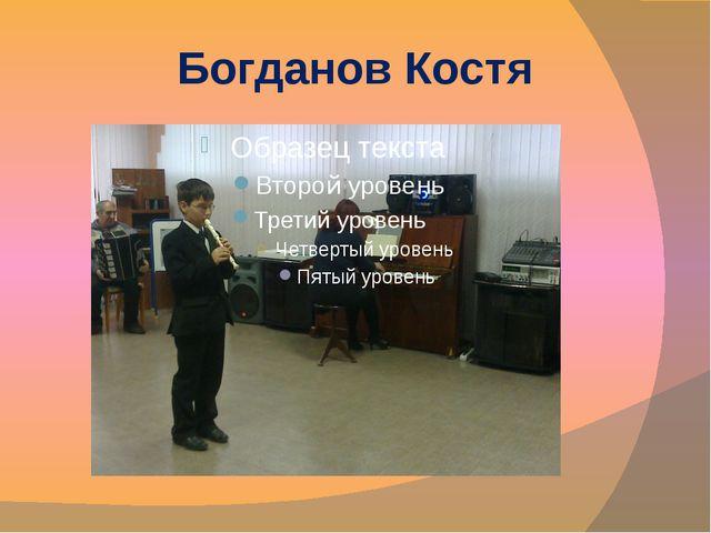 Богданов Костя
