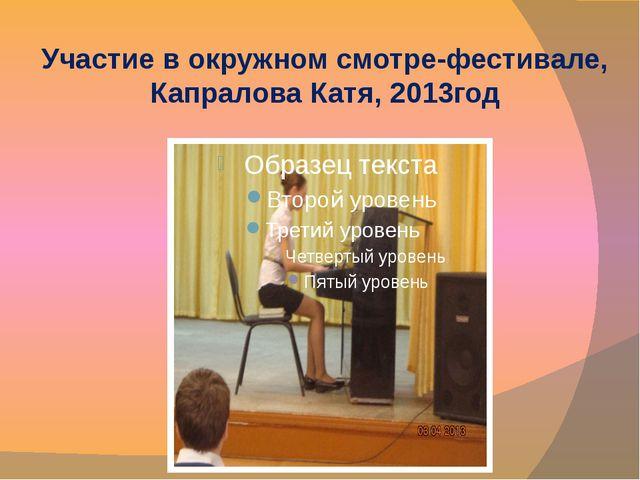 Участие в окружном смотре-фестивале, Капралова Катя, 2013год