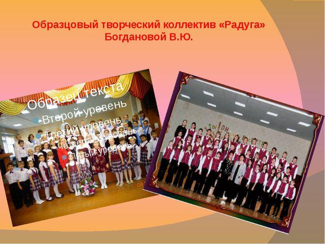 Образцовый творческий коллектив «Радуга» Богдановой В.Ю.