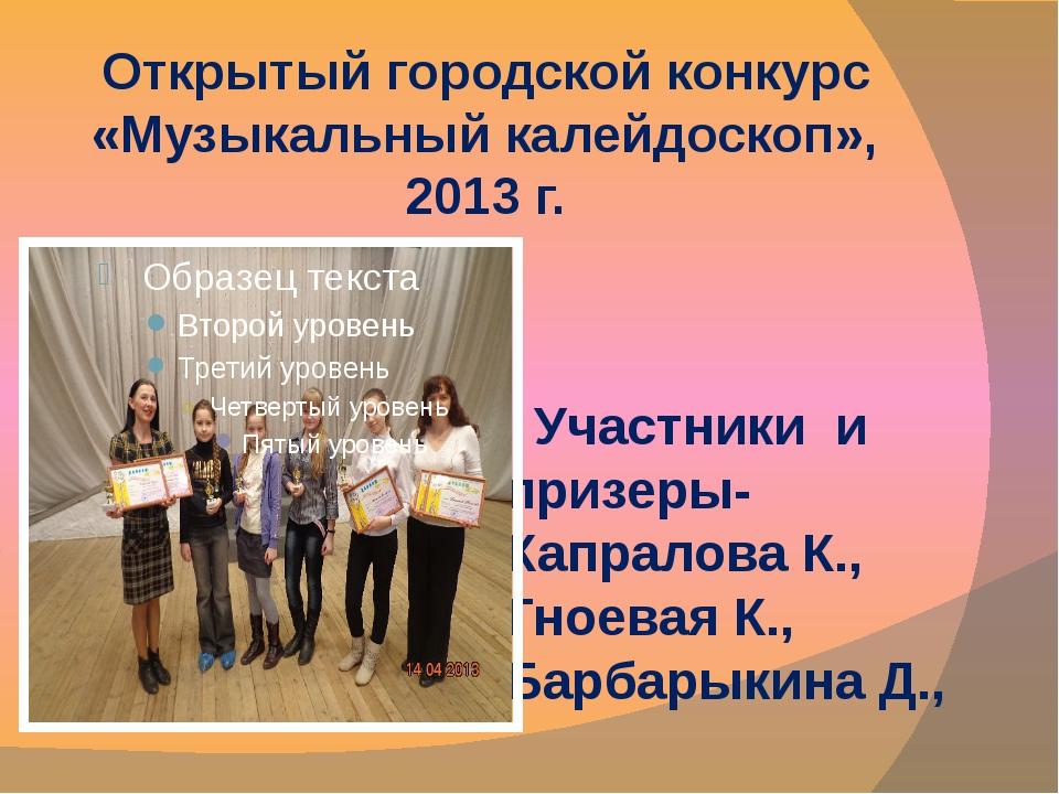 Открытый городской конкурс «Музыкальный калейдоскоп», 2013 г. Участники и при...