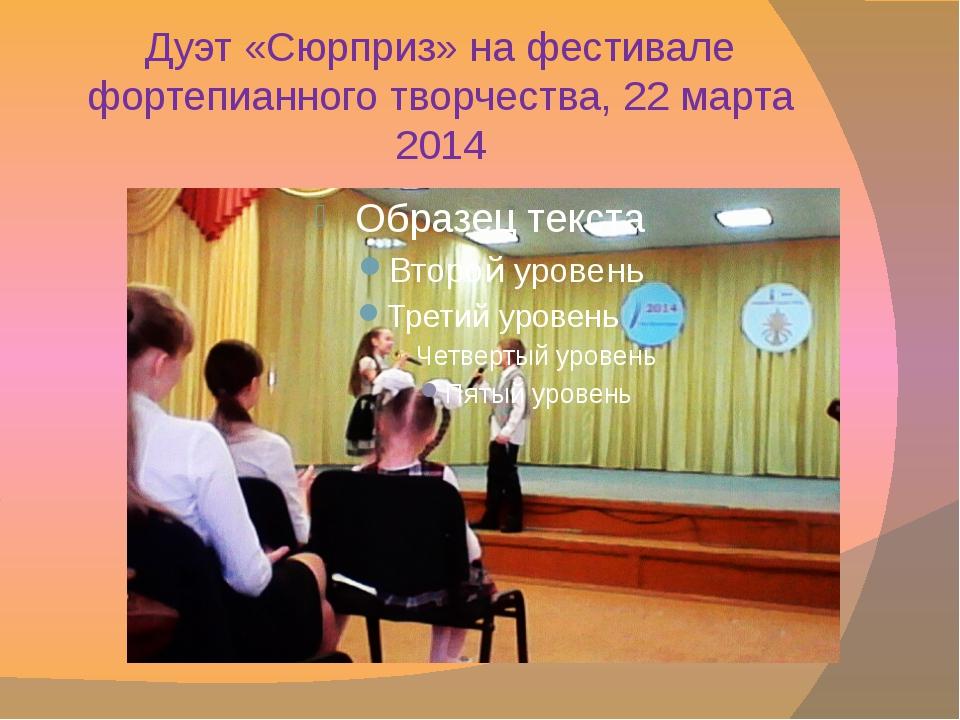 Дуэт «Сюрприз» на фестивале фортепианного творчества, 22 марта 2014