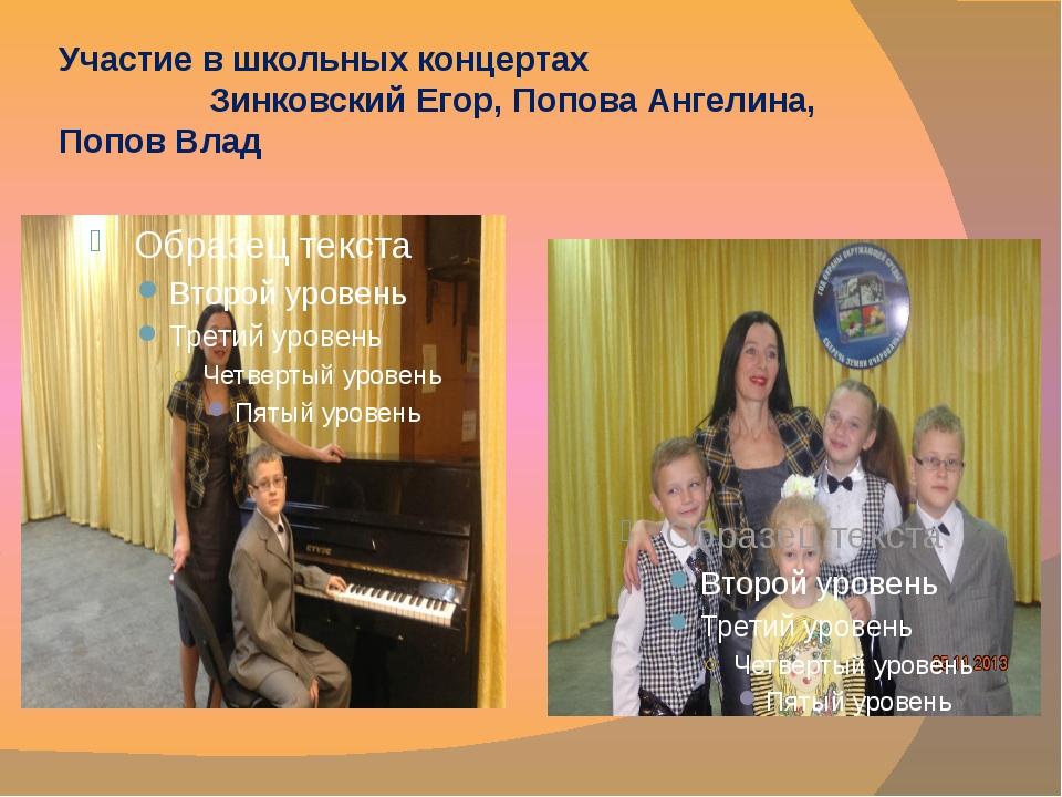 Участие в школьных концертах Зинковский Егор, Попова Ангелина, Попов Влад