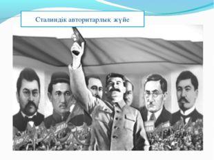 Сталиндік авторитарлық жүйе