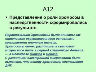 А12 Представления о роли хромосом в наследственности сформировались в результ