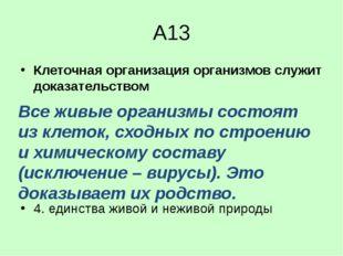 А13 Клеточная организация организмов служит доказательством 1.единства органи