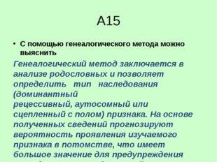А15 С помощью генеалогического метода можно выяснить влияние среды на формиро