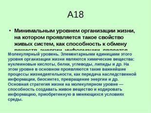 А18 Минимальным уровнем организации жизни, на котором проявляется такое свойс