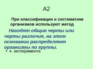 А2  При классификации и систематике организмов используют метод 1. историче