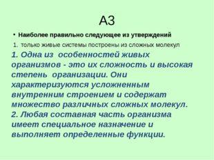 А3 Наиболее правильно следующее из утверждений только живые системы построены