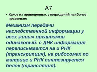 А7 Какое из приведенных утверждений наиболее правильно все организмы обладают