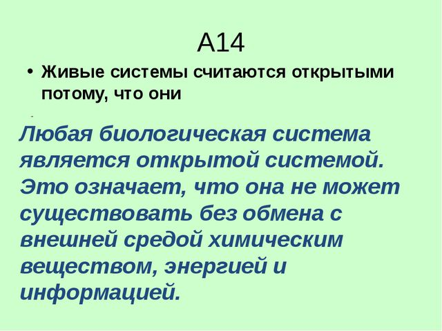 А14 Живые системы считаются открытыми потому, что они построены из тех же хим...