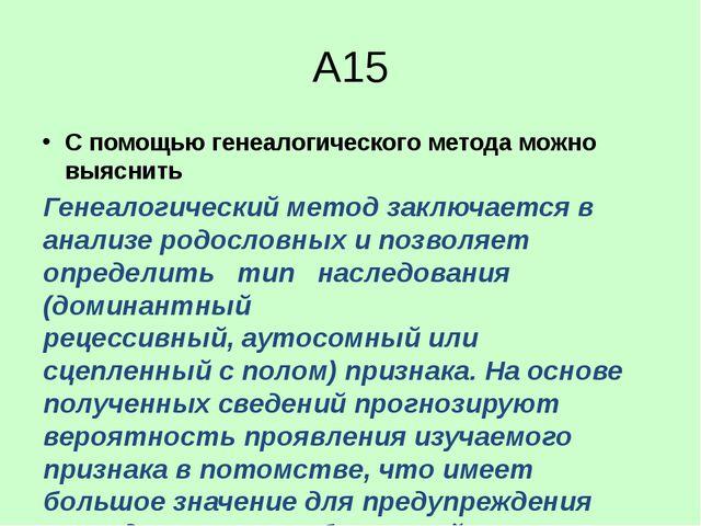 А15 С помощью генеалогического метода можно выяснить влияние среды на формиро...