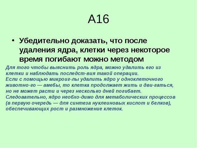 А16 Убедительно доказать, что после удаления ядра, клетки через некоторое вре...