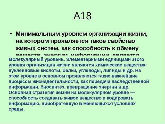 А18 Минимальным уровнем организации жизни, на котором проявляется такое свойс...